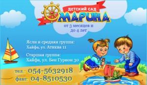"""Детский сад в Хайфе """"Марина"""""""