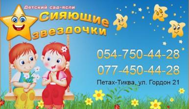 """Детский сад в Петах Тикве """"Сияющие звёздочки"""""""