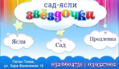 """Детский сад в Петах-Тикве """"Звездочки"""""""