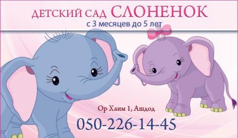 """Детский сад в Ашдоде """"Слоненок"""""""