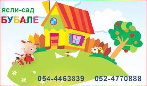 Детский сад в Нетании