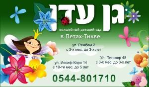 """Детский сад в Петах-Тикве """"Ган Эден"""""""