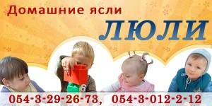 """Детский сад Тверия """"Люлю"""""""