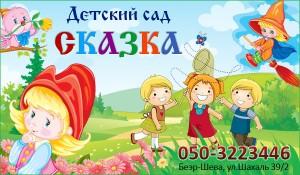"""Детский сад в Беэр-Шеве """"Сказка"""""""