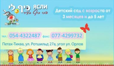 """Детский сад в Петах Тикве """"Кейф ли"""""""