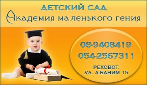 Детский сад в Реховоте – Академия маленького гения