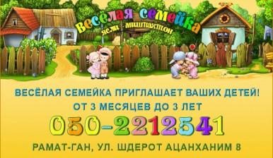 """Детский сад в Рамат-Гане """"Веселая семейка"""""""
