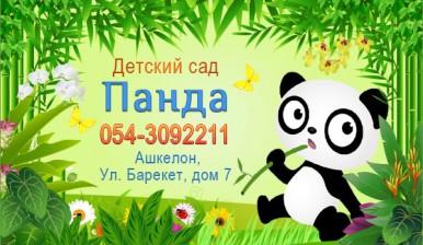 """Детский сад в Ашкелоне """"Панда"""""""