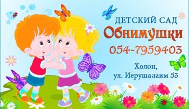 """Детский сад в Холоне """"Обнимушки"""""""