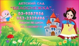 "Детский сад в Ришон ле-Ционе ""Белоснежка"""