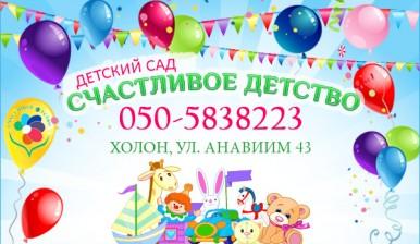 """Детский сад в Холоне """"Счастливое детство"""""""
