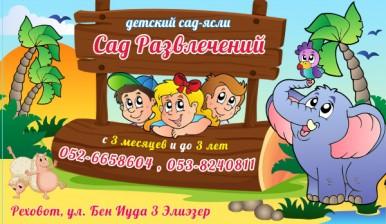 """Детский сад в Реховоте """"Сад развлечений"""""""