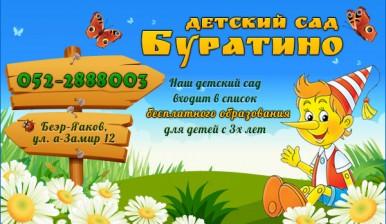 """Детский сад в Беэр-Якове """"Буратино"""""""