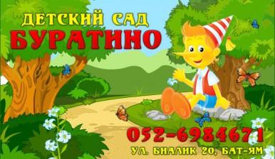 """Детский сад в Бат-Яме """"Буратино"""""""