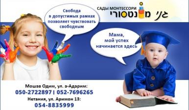 """Детский сад в Натании """"Монтессори"""""""