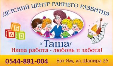 """Детский сад в Бат-Яме """"Таша"""""""