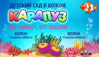 """Детский сад в Холоне """"Карапуз"""""""