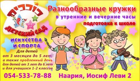 """Детский сад в Нагарии """"Кохавим"""""""