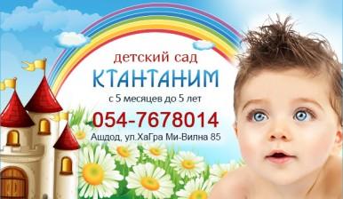 Детский сад в Ашдоде