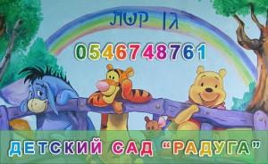Детский сад в Кирьят-Хаим