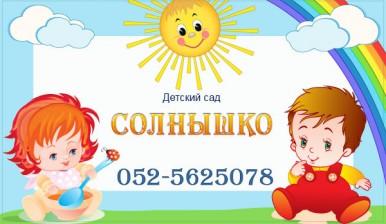 Детский сад Бат-Ям
